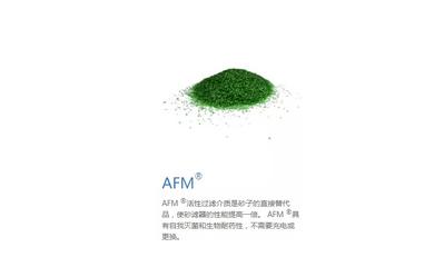 DRYDEN AQUA瑞士进口AFM滤料、低氯设备全国招商