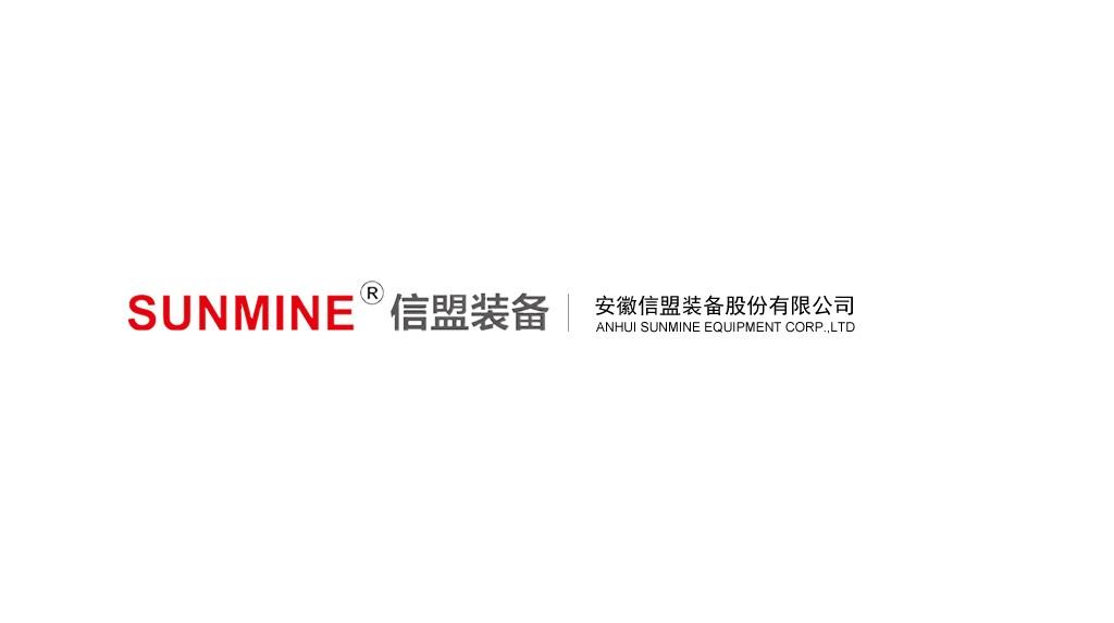 安徽信盟装备股份有限公司