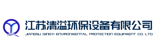 江苏清溢环保设备有限公司