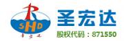 石家庄圣宏达热能工程技术股份有限公司