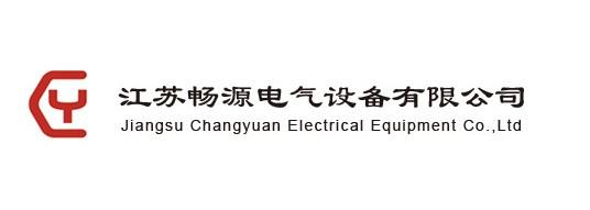 江苏畅源电气设备有限公司