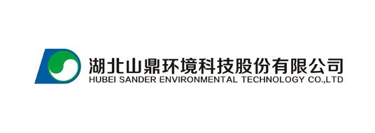 湖北山鼎环境科技股份有限公司