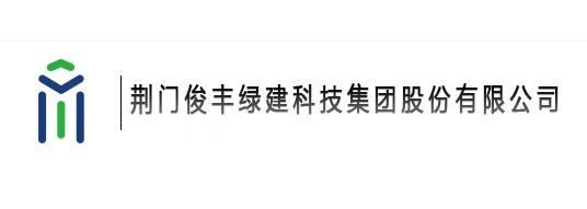 荆门俊丰绿建科技集团股份有限公司
