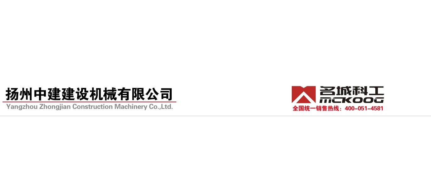 扬州中建建设机械有限公司