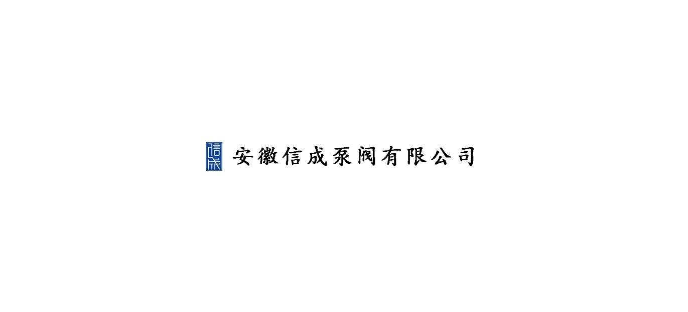 安徽信成泵阀有限公司