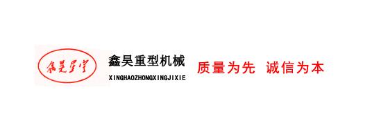 扬州鑫昊重型机械有限公司