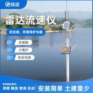 水文监测仪器设备 水文监测仪器设备