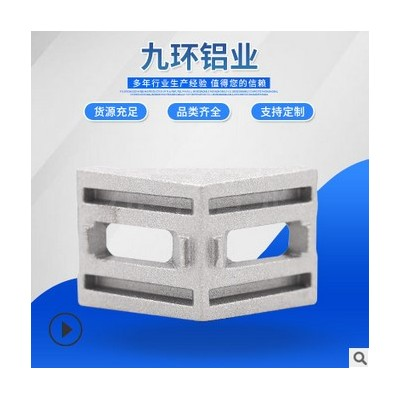 工业铝型材配件4590角件角座90度连接件强力 L型材角连接件支架