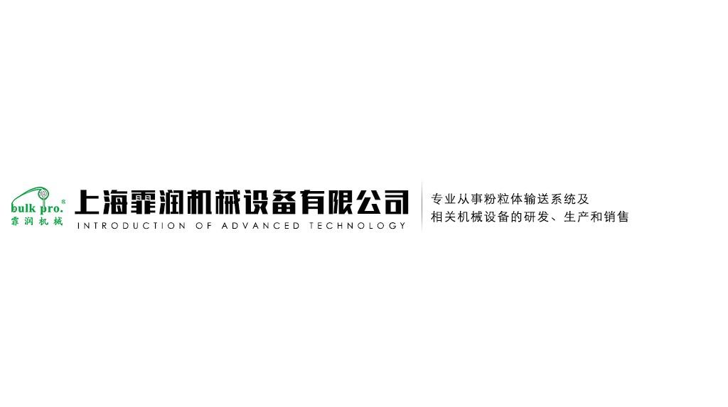 上海霏润机械设备有限公司