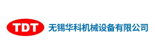 无锡华科机械设备有限公司