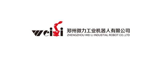 郑州微力工业机器人有限公司