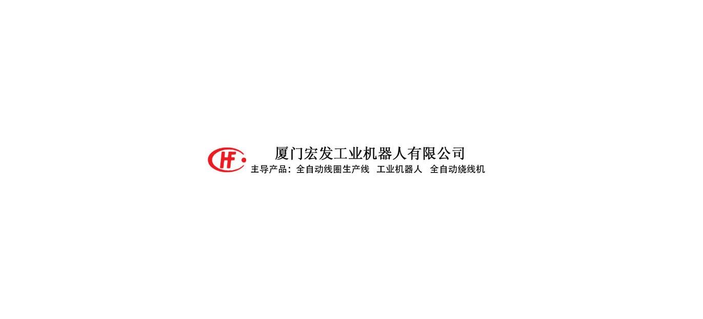 厦门宏发工业机器人有限公司