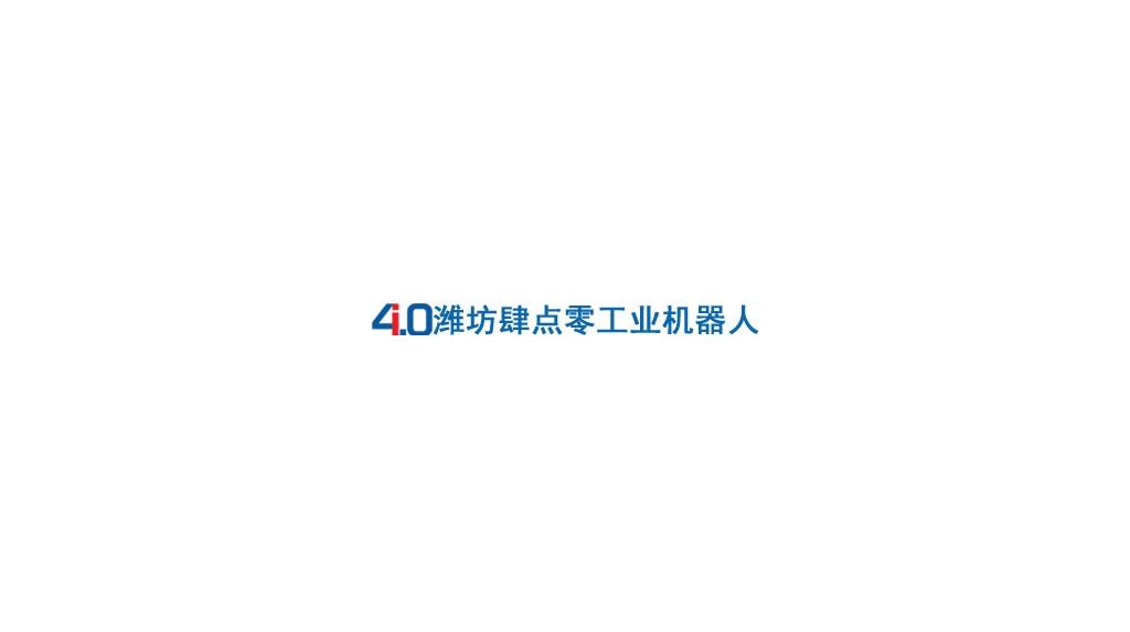 潍坊肆点零工业机器人有限公司