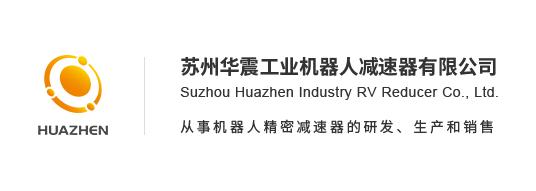 苏州华震工业机器人减速器有限公司