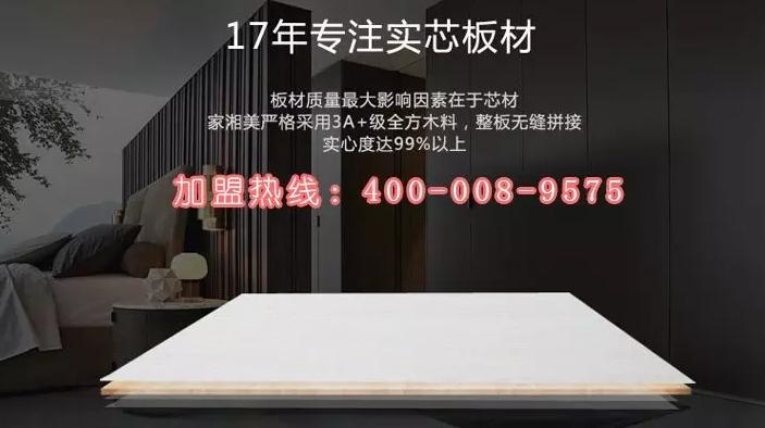 生态板材代理加盟招商品牌家湘美