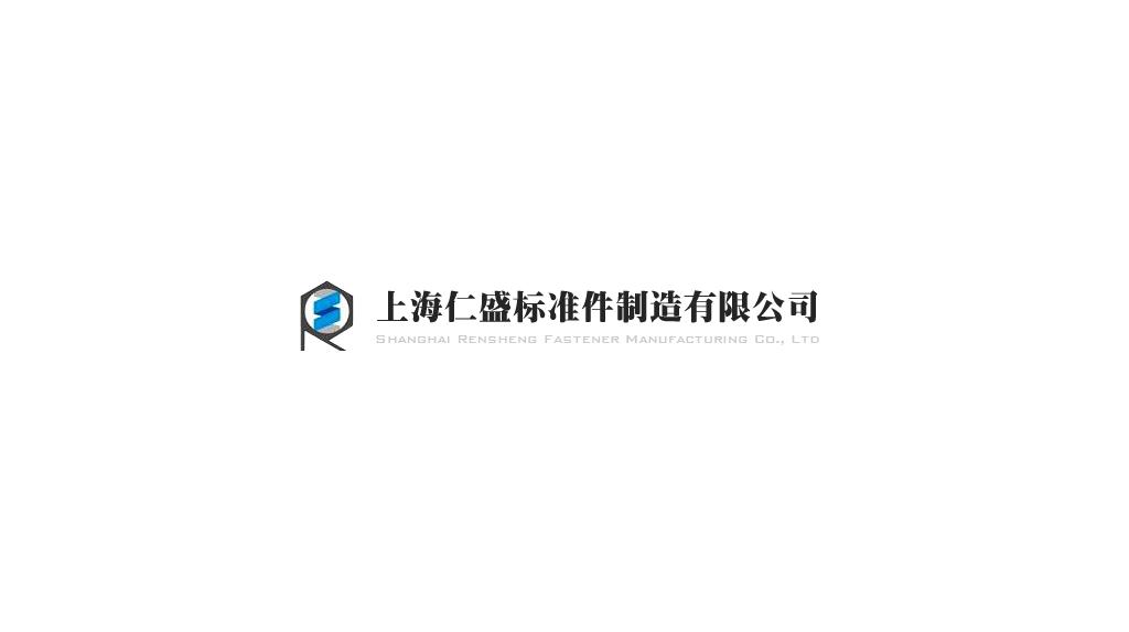 上海仁盛标准件制造有限公司