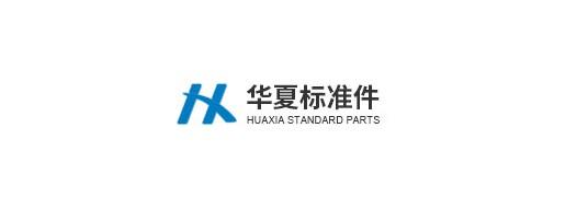 柳州市华夏标准件股份有限公司