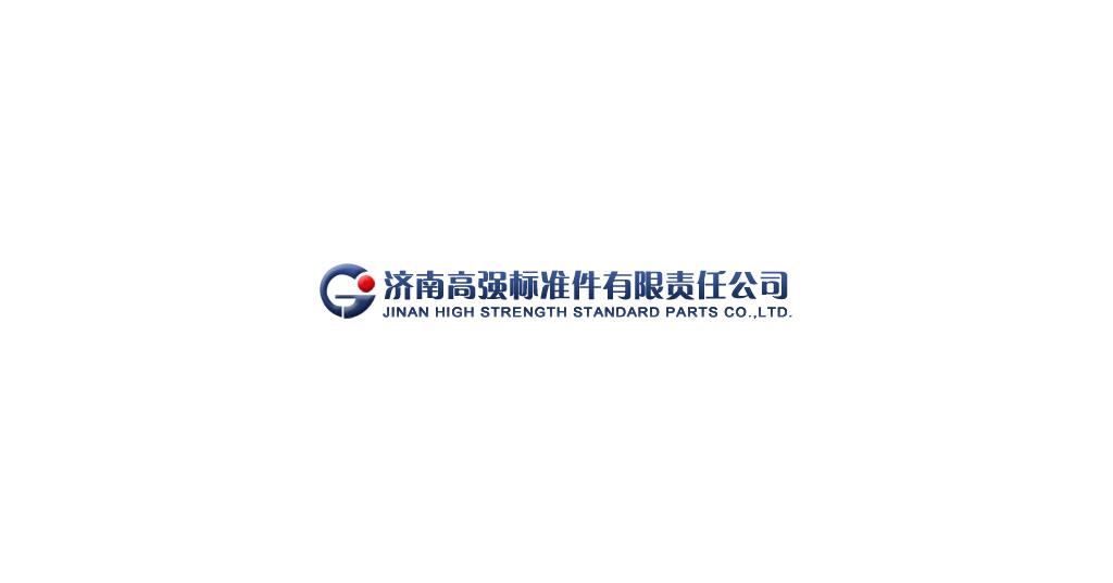 济南高强标准件有限责任公司