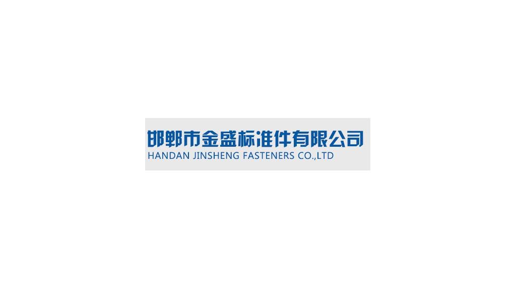 邯郸市金盛标准件有限公司