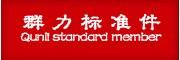 浙江群力标准件有限公司