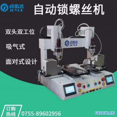 自动锁螺丝机,非标自动化厂家,桌面式自动锁螺丝机厂家