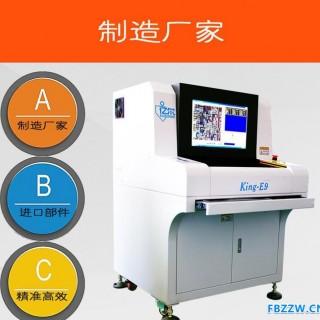 非标自动化设备AOI测试机SMT必备KING-E9