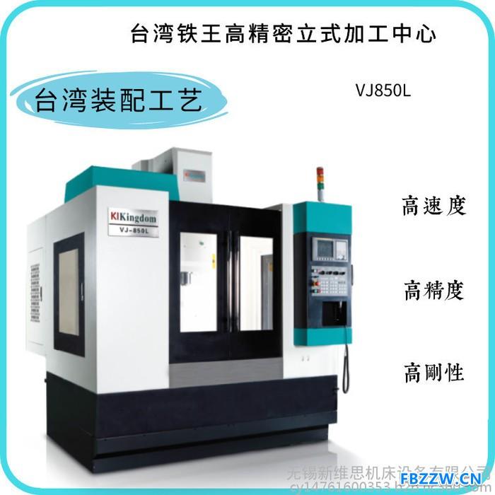 铁王V850L 立式加工中心 立式加工中心机床 落地铣镗床质量有保障