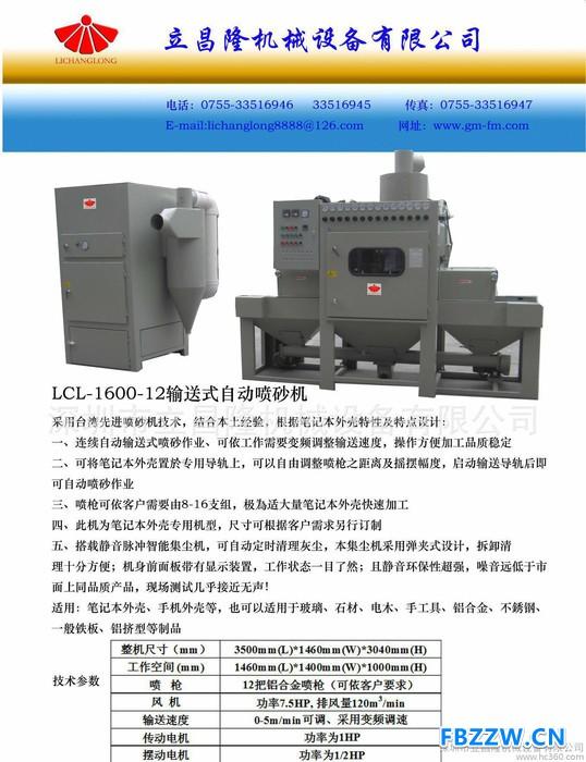 玻璃圆形产品喷砂加工专用北京转盘自动喷砂机生产非标自动化