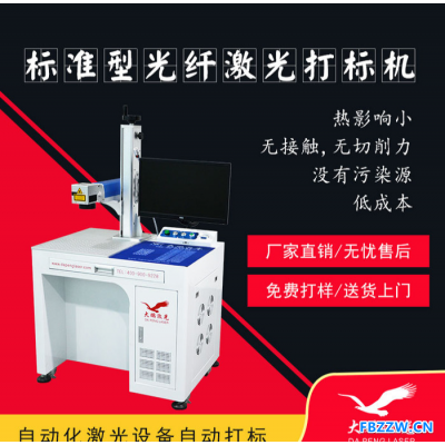 光纤激光打标机  芯片 IC 非标自动化定制
