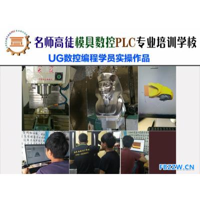 中山 名师高徒 模具设计 数控编程 专业培训学校