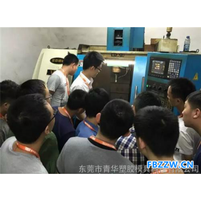 模具培训_青华塑胶模具科技_模具设计与制造