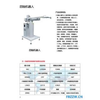 苏州天洲自动化 冲床机械手;冲压机械手价格