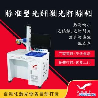 高速自动化光纤飞行激光打标机 包装袋瓶盖药盒零件喷码机非标定制