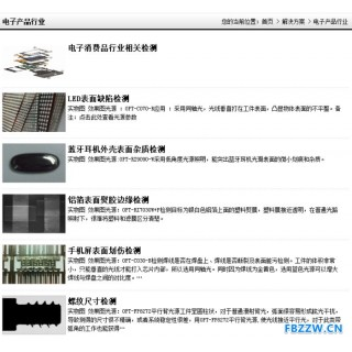 视觉检测自动化设备非标自动化设备开发定制厂家