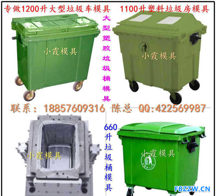 制造注射模具 480L户外塑料垃圾车模具开模加工