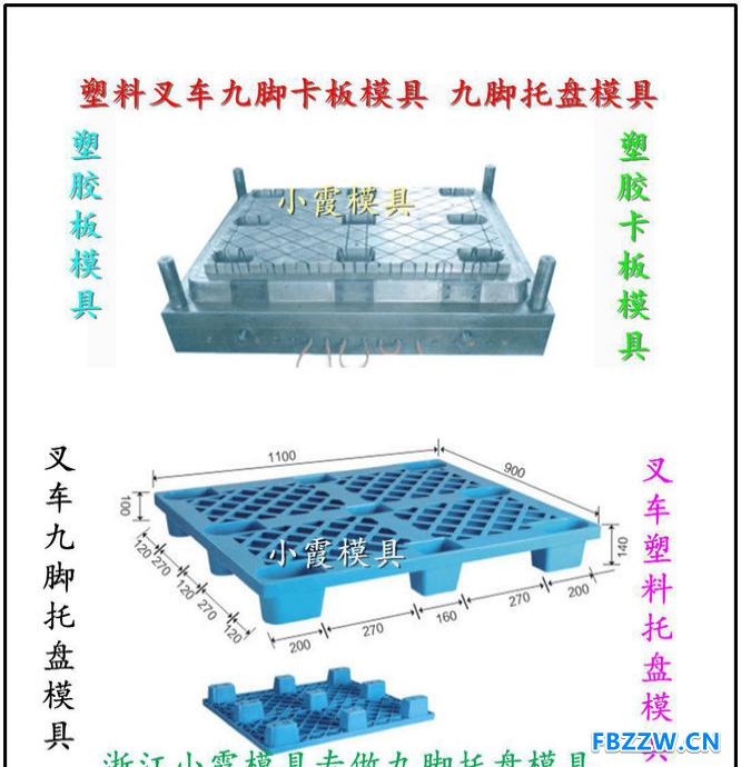 制造注射模具工厂 1米5注塑叉车田字卡板模具加工地址