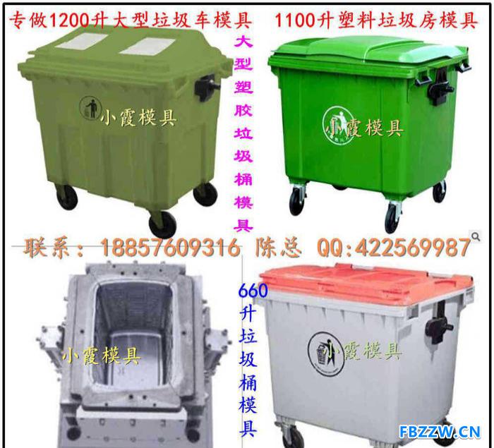 制造注塑模具厂 15升注射垃圾车模具 塑料35升垃圾车模具多少钱