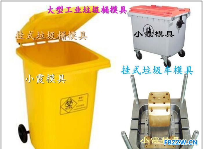 浙江制造户外68L垃圾车模具 户外65L垃圾车模具小霞模具地址