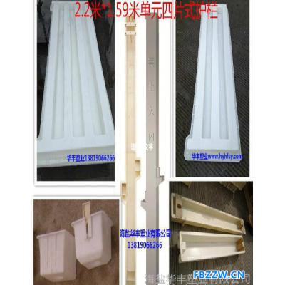 【嘉兴华丰专业塑料模具制造】高速护坡模具批发