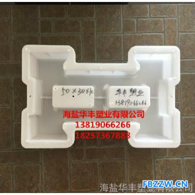 【嘉兴华丰专业塑料模具制造】高铁护坡模具电话