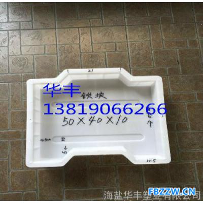 【嘉兴华丰专业塑料模具制造】连锁护坡模具批发