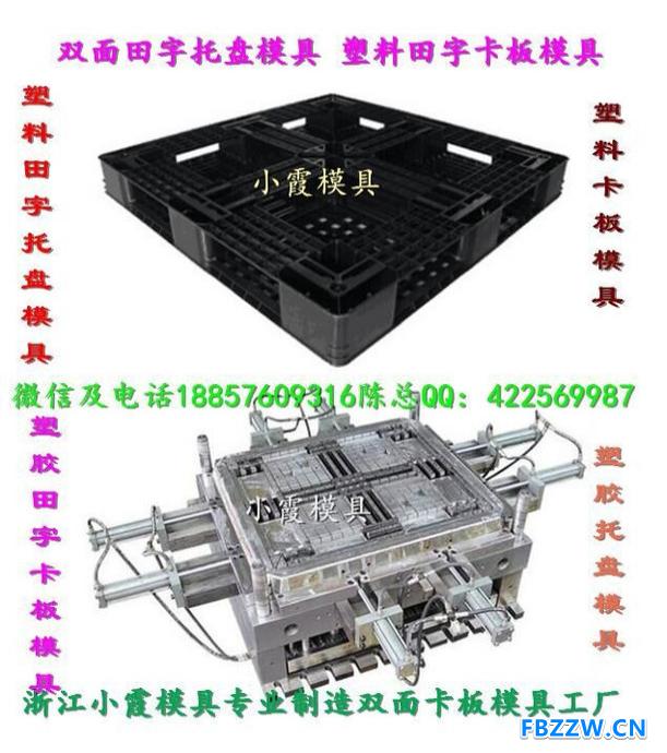 中国卖塑料托盘模具