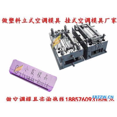 立式空调模具制造商