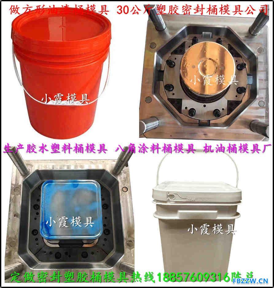 做方形油漆桶模具厂家 (15)