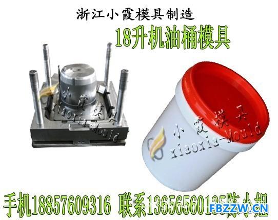涂料桶模具 (355)