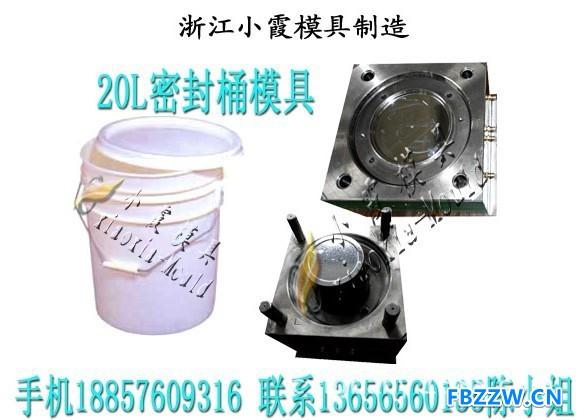 涂料桶模具 (363)