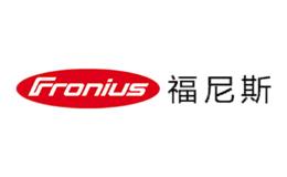 Fronius福尼斯